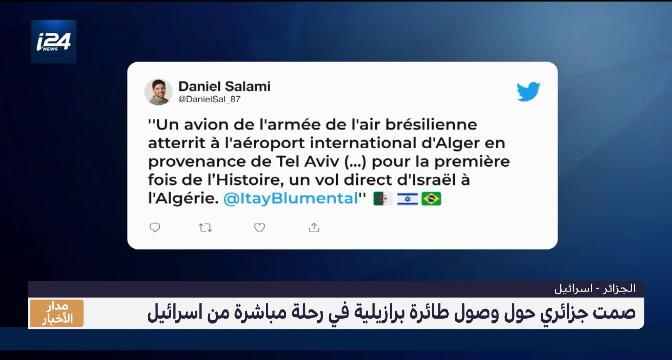 صمت جزائري حول وصول طائرة برازيلية في رحلة مباشرة من اسرائيل