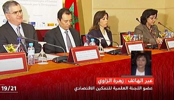 """""""زووم"""".. الحقوقية زهرة الزاوي تسلط الضوء على واقع المرأة المغربية"""