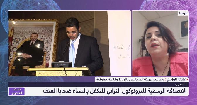 ضيف التحرير .. عتيقة الوزيري تسلط الضوء على البروتوكول الترابي للتكفل بالنساء ضحايا العنف