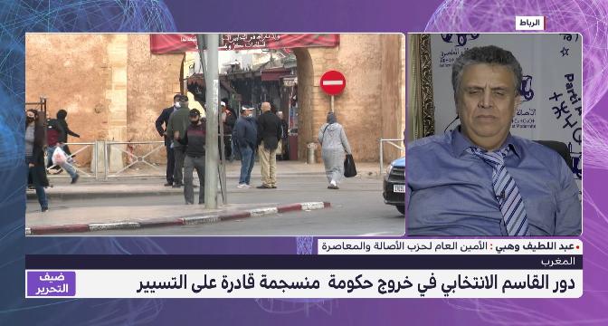 """عبد اللطيف وهبي يتحدث في """"ضيف التحرير"""" عن القاسم الانتخابي"""