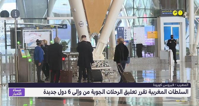 السلطات المغربية تقرر تعليق الرحلات الجوية من وإلى 6 دول جديدة