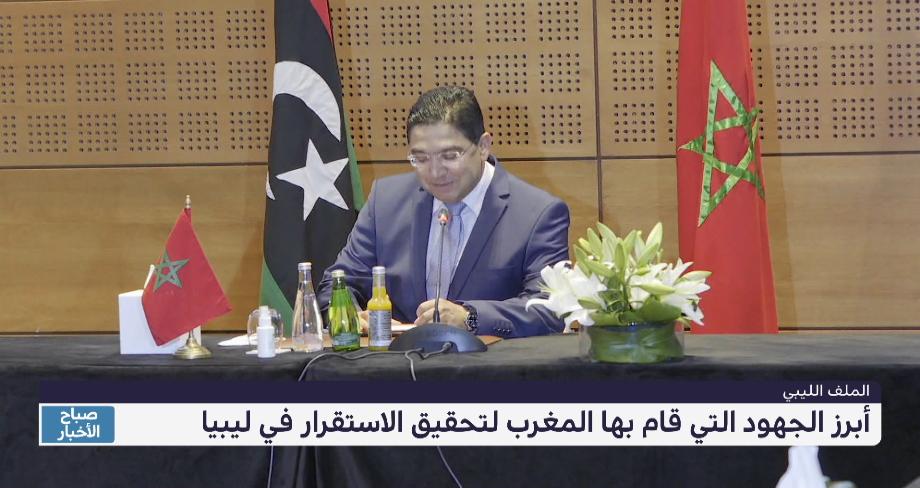أبرز الجهود التي قام بها المغرب لتحقيق الاستقرار في ليبيا