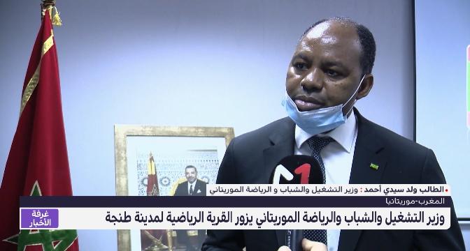 وزير الرياضة الموريتاني يطلع على التجربة المغربية في إحداث المنشئات والتجهيزات الرياضية