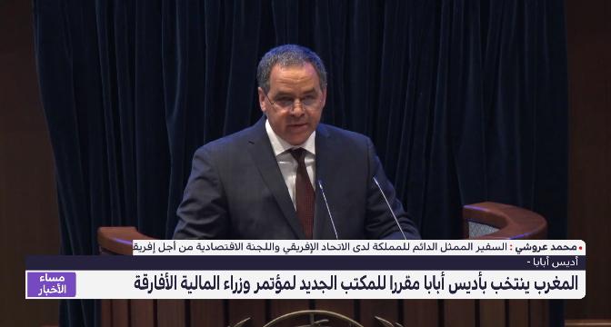المغرب ينتخب بأديس أبابا مقررا للمكتب الجديد لمؤتمر وزراء المالية الأفارقة