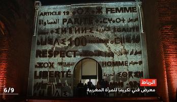 فيديو ..  معرض فني  لتكريم المرأة المغربية  بفضاء باب الرواح بالرباط