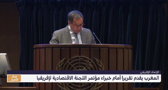 المغرب يقدم تقريرا أمام خبراء مؤتمر اللجنة الاقتصادية لإفريقيا