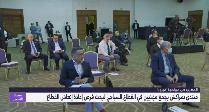 مراكش.. منتدى يجمع مهنيين في السياحة لبحث فرص إعادة إنعاش القطاع