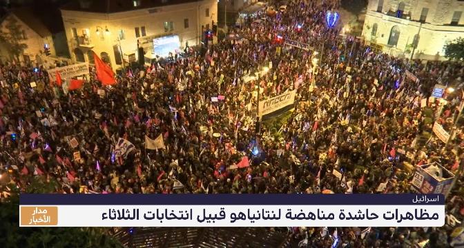 إسرائيل.. مظاهرات حاشدة مناهضة لنتانياهو قبيل انتخابات الثلاثاء