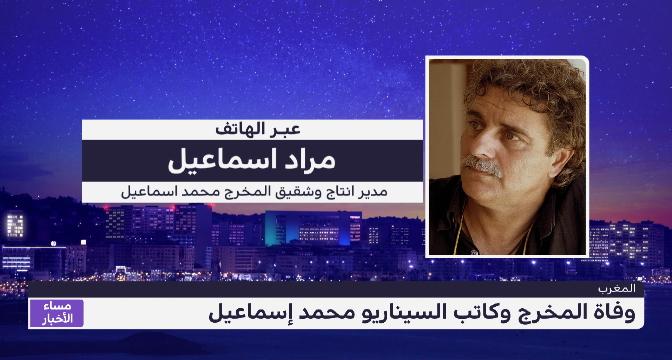 شهادة مراد اسماعيل في حق شقيقه الراحل المخرج والسيناريست محمد اسماعيل