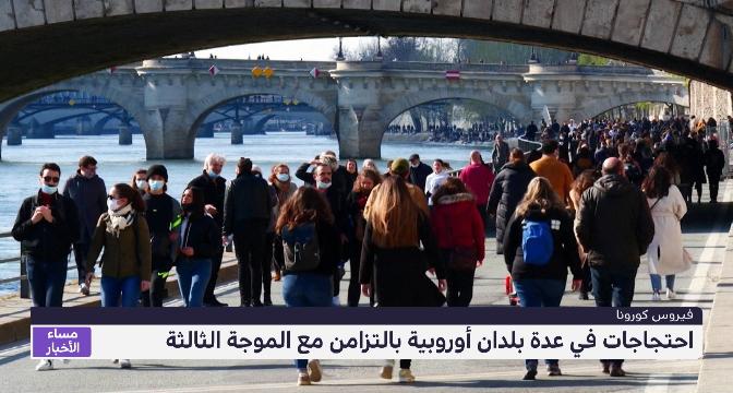 احتجاجات في عدة بلدان أوروبية بالتزامن مع الموجة الثالثة