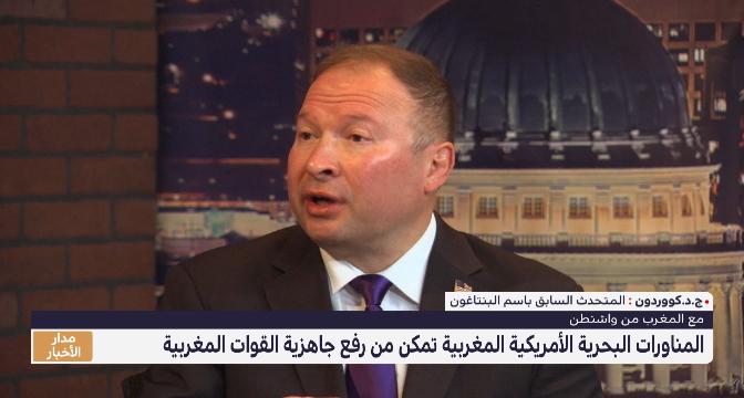 جي دي كوردون: المناورات البحرية الأمريكية المغربية تمكن من رفع جاهزية القوات المغربية