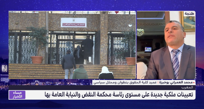 محمد العمراني بوخبزة يسلط الضوء على التعيينات الملكية الأخيرةالتي تأتي في إطار المشروع الكبير للنهوض بقطاع القضاء