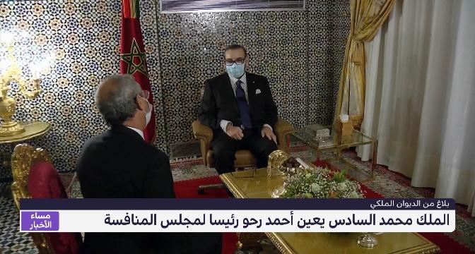 نبذة عن أحمد رحو الرئيس الجديد لمجلس المنافسة