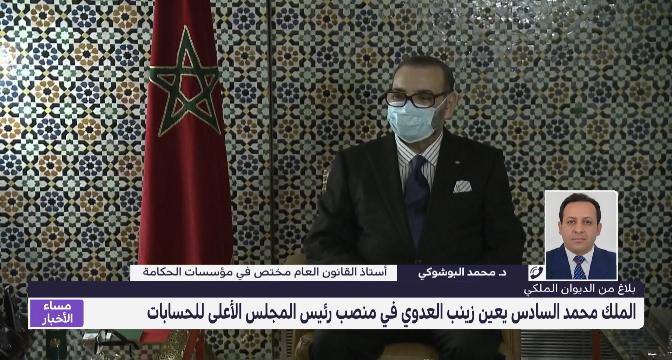 محمد البوشوكي يقدم قراءة في دلالات تعيين زينب العدوي رئيساأول للمجلس الأعلى للحسابات