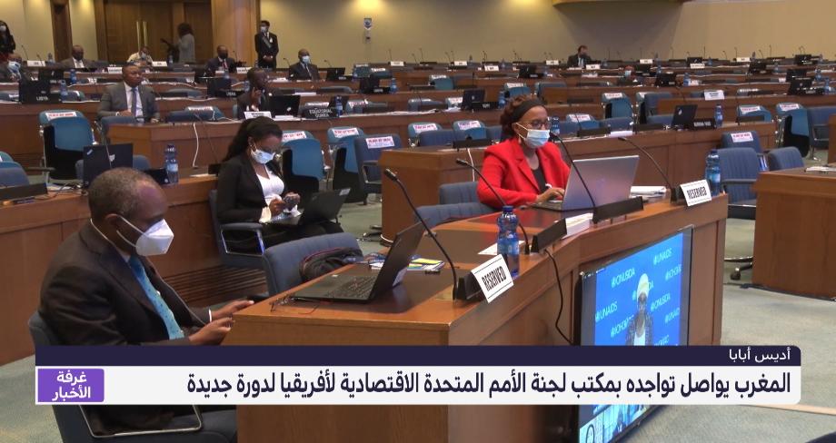 المغرب يواصل مهمته بمكتب لجنة الأمم المتحدة  الاقتصادية لإفريقيا لدورة جديدة