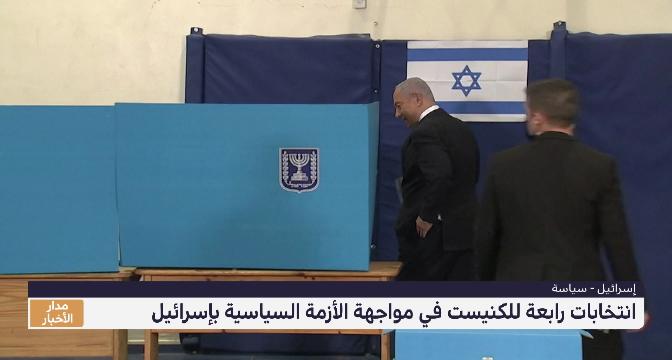 انتخابات رابعة للكنيست في مواجهة الأزمة السياسية بإسرائيل
