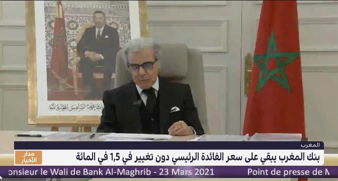 توقعات بنك المغرب لسنة 2021