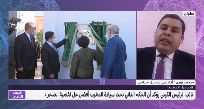 ضيف التحرير .. قراءة محمد بودن للدعم الدولي اللامتناهي لقضية الصحراء المغربية
