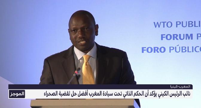 نائب الرئيسي الكيني يؤكد أن الحكم الذاتي تحت سيادة المغرب أفضل حل لقضية الصحراء