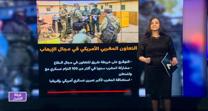 شاشة تفاعلية.. التعاون المغربي الدولي في مجال مكافحة الإرهاب