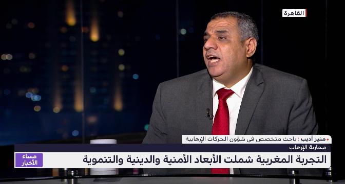 منير أديب: التجربة المغربية في مجال محاربة الإرهاب رائدة في المنطقة