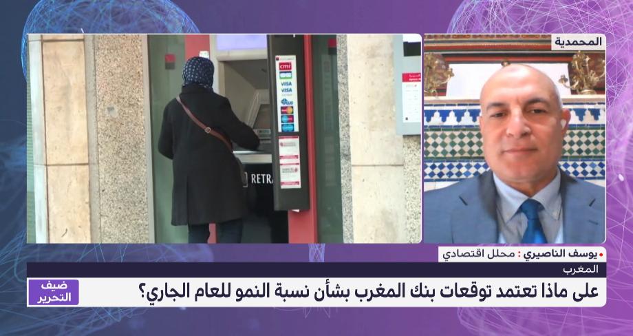 يوسف الناصيري يتحدث عن توقعات بنك المغرب المتعلقة بنمو الاقتصاد المغربي وتحويلات الجالية المغربية