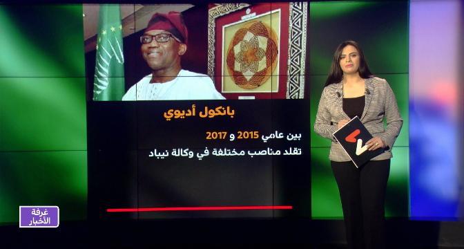 شاشة تفاعلية.. المسار الدبلوماسي للمفوض الجديد للسلم والأمن الإفريقي