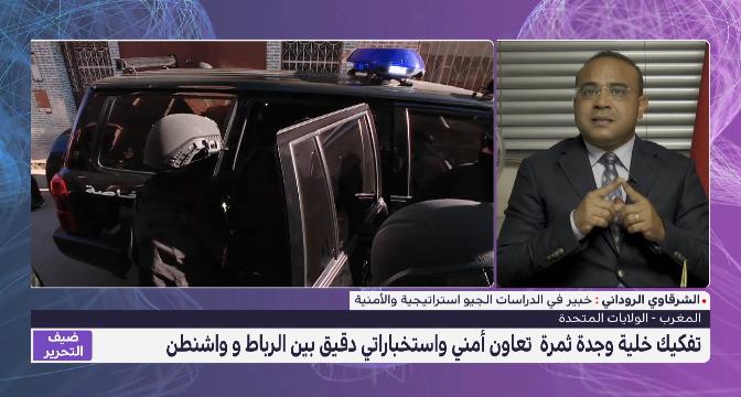 الشرقاوي الروداني يسلط الضوء على الإشادة الدولية بتعاون المخابرات المغربية في مجال مكافحة الإرهاب