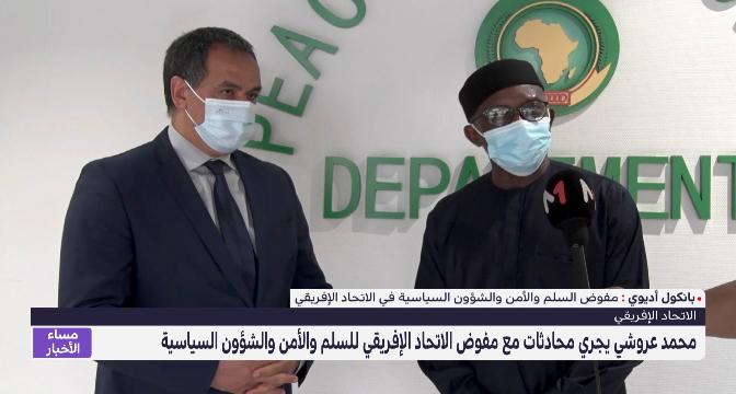 محمد عروشي يجري محادثات مع مفوض الاتحاد الإفريقي للسلم والأمن والشؤون السياسية