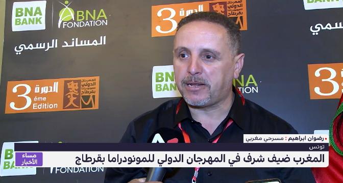 المغرب ضيف شرف المهرجان الدولي للمونودراما بقرطاج