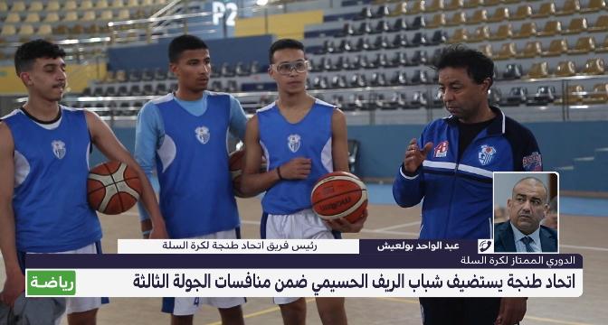 عجلة دوري كرة السلة تواصل الدوران بديربي الشمال
