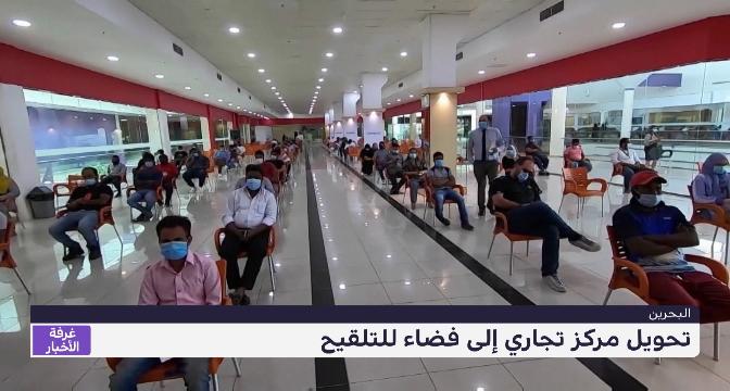 البحرين .. تحويل مركز تجاري إلى فضاء للتلقيح