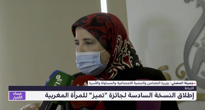 """إطلاق النسخة السادسة لجائزة """"تميز"""" للمرأة المغربية"""