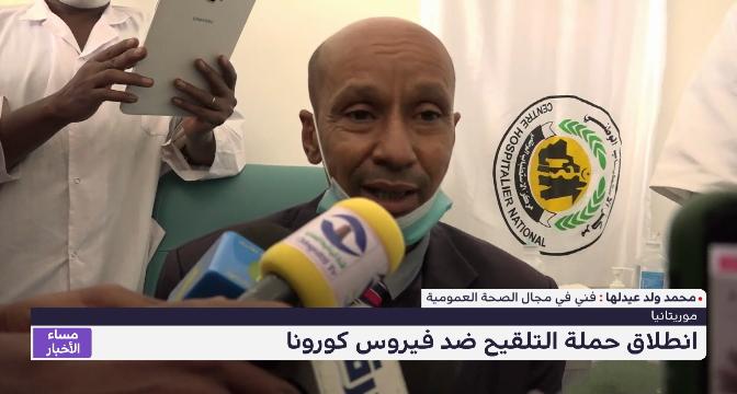 موريتانيا .. انطلاق حملة التلقيح ضد فيروس كورونا