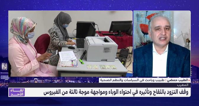 فيروس كورونا .. تحذيرات من موجة ثالثة من انتشار الفيروس في المغرب