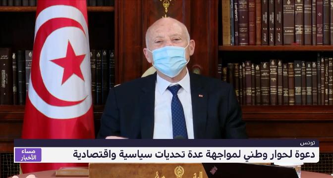 تونس .. دعوة لحوار وطني لمواجهة عدة تحديات سياسية واقتصادية