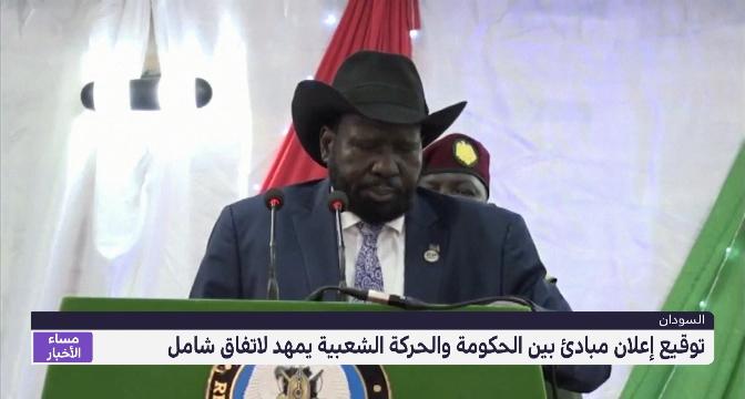 السودان .. توقيع إعلان مبادئ بين الحكومة والحركة الشعبية يمهد لاتفاق شامل