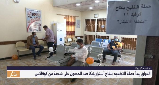 """العراق يبدأ حملة التطعيم بلقاح """"أسترازينيكا"""" بعد الحصول على شحنة كوفاكس"""