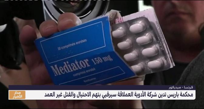 """محكمة باريس تدين شركة الأدوية العملاقة """"سيرفيي"""" بتهم الاحتيال والقتل غير العمد"""