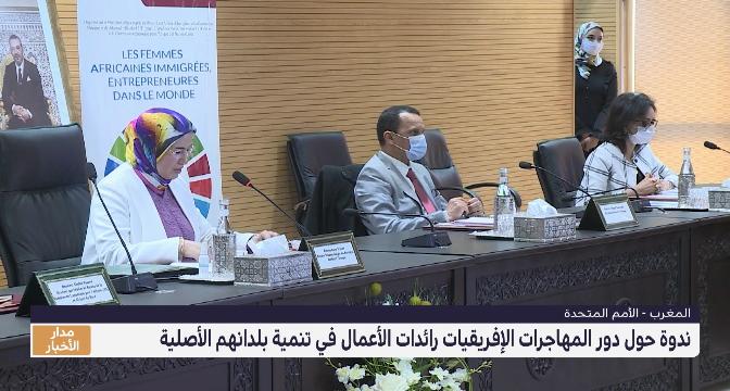 المغرب .. ندوة حول دور المهاجرات الإفريقيات رائدات الأعمال في تنمية بلدانهم الأصلية