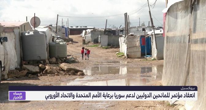 انعقاد مؤتمر للمانحين الدوليين لدعم سوريا برعاية الأمم المتحدة والاتحاد الأوروبي