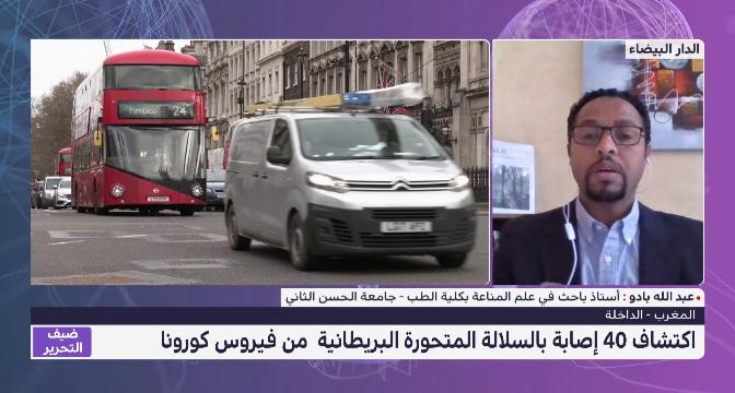 البروفسور عبد الله بادو يسلط الضوء على الوضع الوبائي بالمغرب بعد اكتشاف 40 إصابة بالسلالة المتحورة