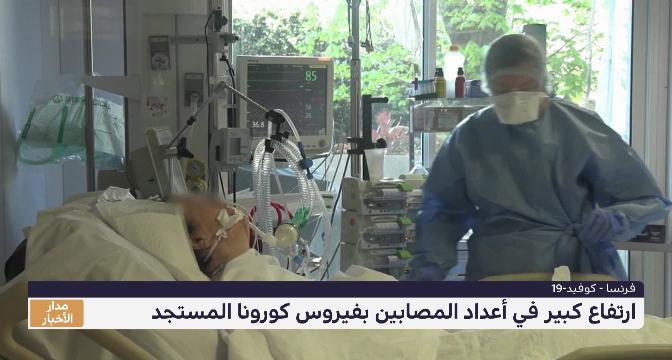 ارتفاع كبير في أعداد المصابين بكورونا في فرنسا والمستشفيات في وضع حرج