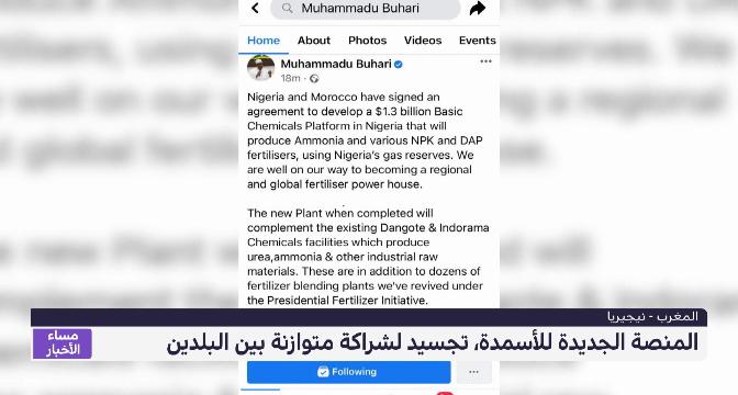 المغرب نيجيريا .. أهداف مشروع المنصة الجديدة للأسمدة