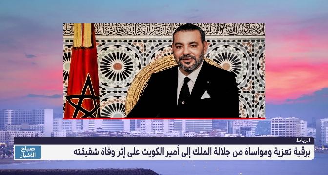 برقية تعزية ومواساة من الملك محمد السادس إلى أمير الكويت إثر وفاة شقيقته