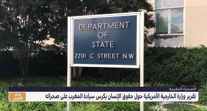 تقرير وزارة الخارجية الأمريكية حول حقوق الإنسان يكرس سيادة المغرب على صحرائه