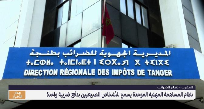 المغرب ..نظام المساهمة المهنية الموحدة يسمح للأشخاص الطبيعيين بدفع ضريبة واحدة