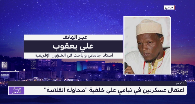 """النيجر .. اعتقال عسكريين في نيامي على خلفية """"محاولة انقلاببية"""""""