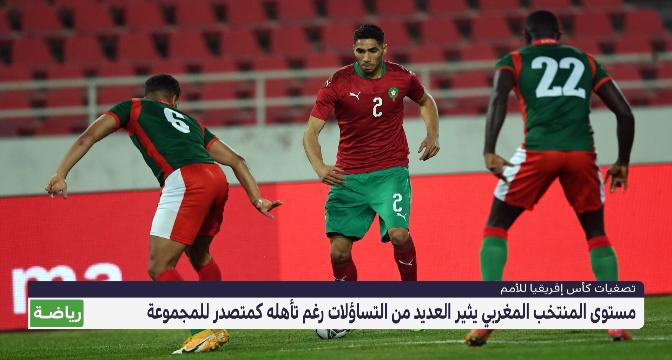 """بلمقدم يقدم قراءة في مشوار وحصيلة المنتخب المغربي خلال تصفيات """"الكان"""""""