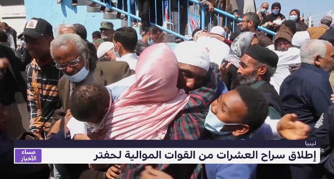 ليبيا .. إطلاق سراح العشرات من القوات الموالية لحفتر